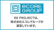 RE PROJECTは、株式会社エコレグループが運営しています。