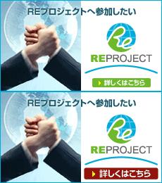 REPROJECTへ参加したい